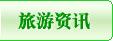 旅游资讯 Travel news