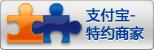 opebet市中国旅行社是支付宝诚信特约商家!          点击查看  >>