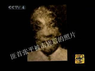 湘西最著名的土匪--张平
