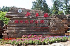 湘西著名景区红石林