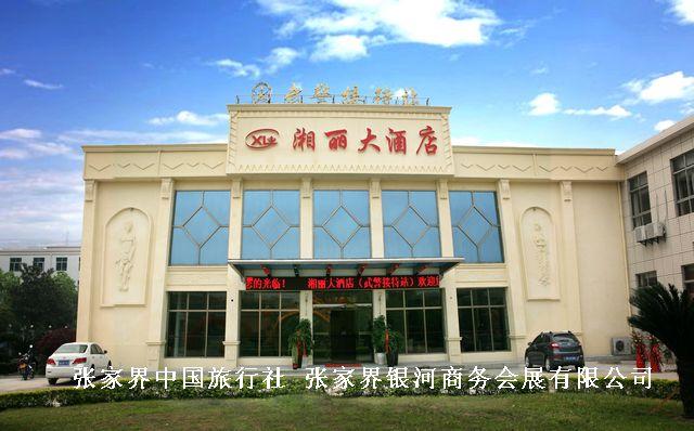 竞博国际娱乐湘丽大酒店
