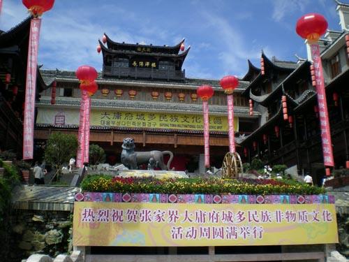 凯发国际网址:老院子、大庸府城、普光禅寺 土家风情 民俗一日游